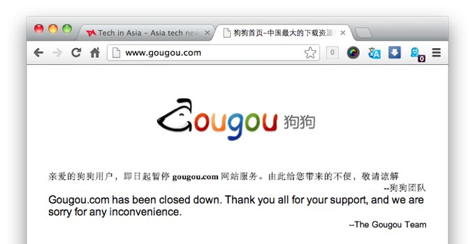 China Gougou piracy search shuts