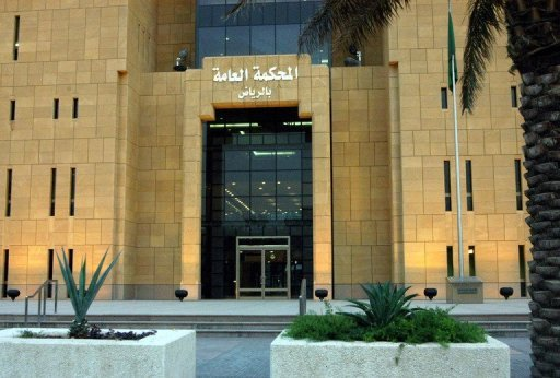 The General Court in Riyadh, shown in 2005. Saudi authorities beheaded four of its citizens on Tuesday after they were found guilty of murdering two men in separate cases, the interior ministry said