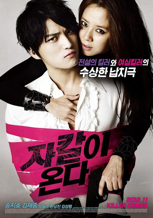 'Jackal is Coming' Kim Jae Joong & Song Ji Hyo's new poster revealed