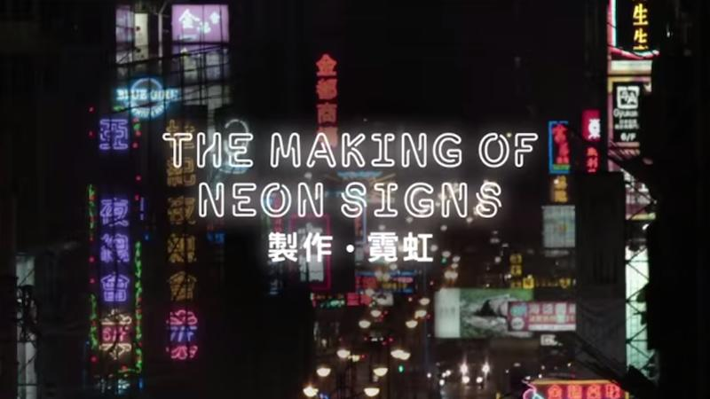 Meet the last neon sign makers in Hong Kong. They will be extinct soon. #ShortFilm
