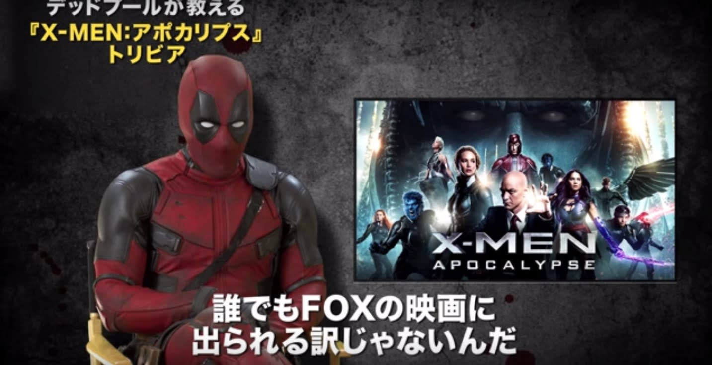 In a Classic Deadpool Move, Deadpool Crashed the Japanese X-Men: Apocalypse Trailer