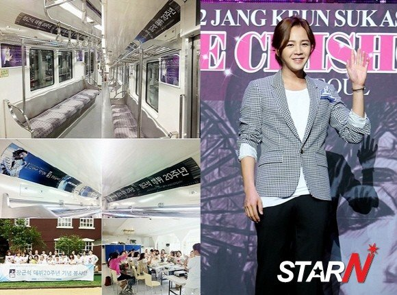 Jang Geun Suk's fans prepare a special subway for his debut anniversary