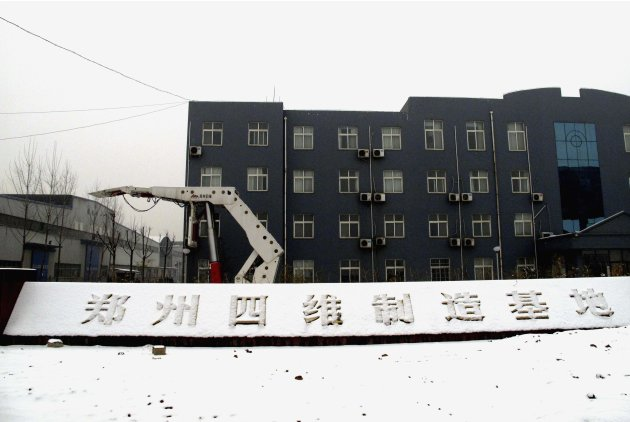 File photo shows a building of Zhengzhou Siwei Mechanical &amp; Electrical Equipment Manufacturing Co in Zhengzhou
