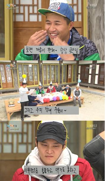 Kim Jong Min & Joo Won, surprised by an unexpected birthday party