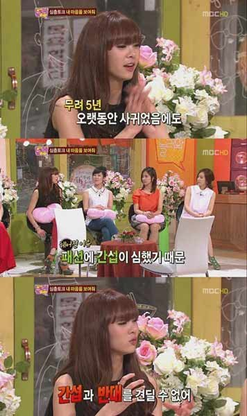 G.Na Broke Up With Her Boyfriend Because She Was Too Sexy