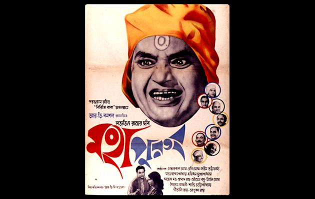 Poster of 'Mahapurush' designed by Ray