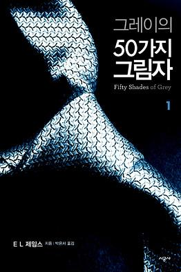 The Corrupt Side of Self-Publishing; 'Fifty Shades' Still Awful in Korean