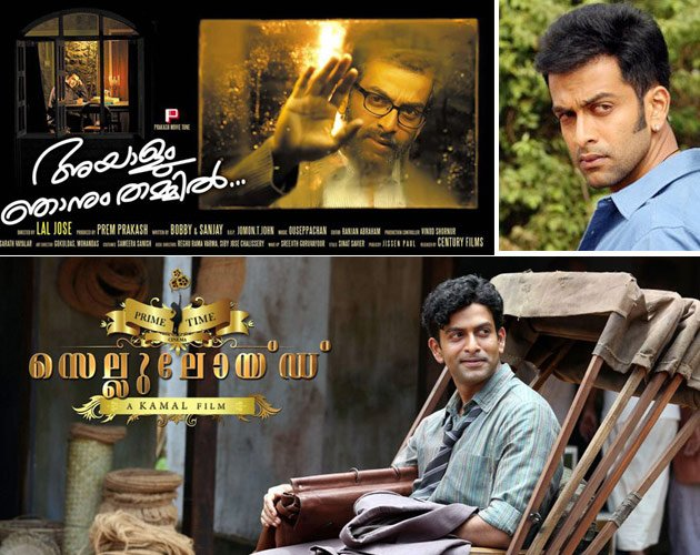 Kerala State Film Awards: The winners