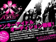 Avex opens audition for female delinquents