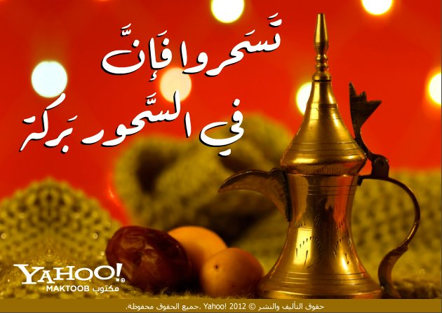 Suhour Blessings in Arabic
