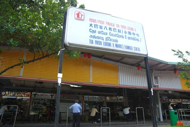 Fave 5 at Toa Payoh Food Centre